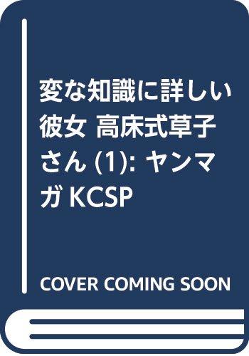 変な知識に詳しい彼女 高床式草子さん(1): ヤンマガKCSP