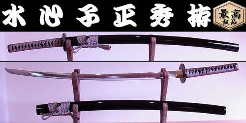 上級品◆日本刀・模造刀◆水心子正秀 拵(名刀シリーズ)