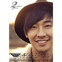 チュ・ジフン PHOTO BOOK DVD 2years