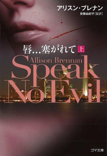 唇...塞がれて Speak No Evil 上 (ゴマ文庫)の詳細を見る