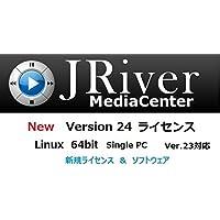 JRiver Media Center Ver24 Linux版 ライセンス&ソフトウェア