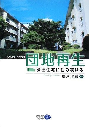 団地再生―公団住宅に住み続けるの詳細を見る