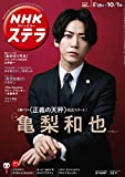 NHKウイークリーステラ 2021年 10/1号