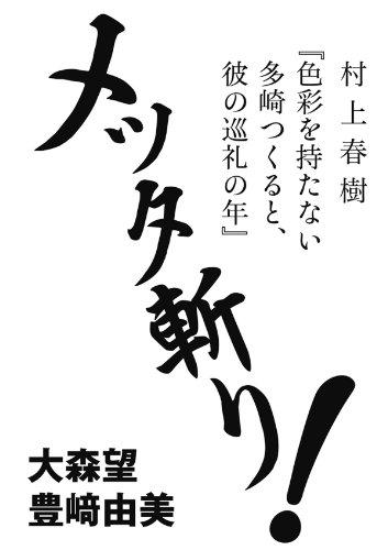 村上春樹『色彩を持たない多崎つくると、彼の巡礼の年』メッタ斬り!の詳細を見る