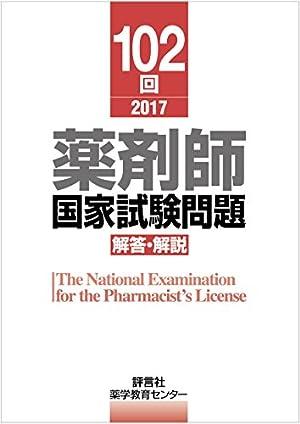 102回 薬剤師国家試験問題 解答・解説
