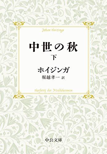 中世の秋(下) (中公文庫 ホ)