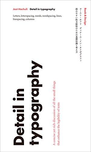 ディテール・イン・タイポグラフィ 読みやすい欧文組版のための基礎知識と考え方の詳細を見る