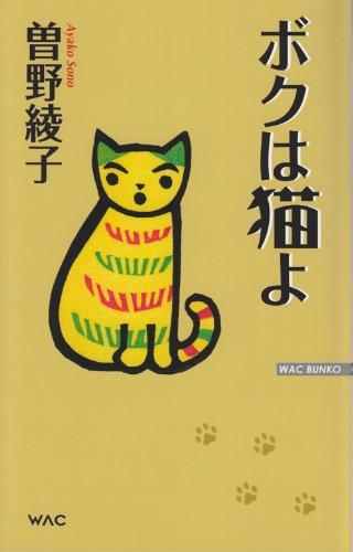 ボクは猫よ (WAC BUNKO)