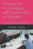 """Advanced Accounting with Explanaton in Marathi: Amalgamation. Absorption. Reconstruction. Banking Company's .Insurance Company""""s, Electricity Co.'  Final Accounts."""