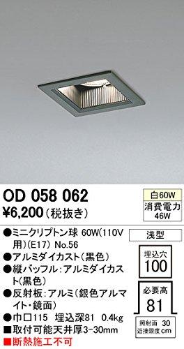 オーデリック ダウンライト M形 埋込穴□100 ミニクリプトン球60W 本体色:黒色 OD058062