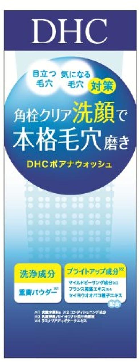 治療雇用起業家DHC ポアナ ウォッシュ (SS) 90g