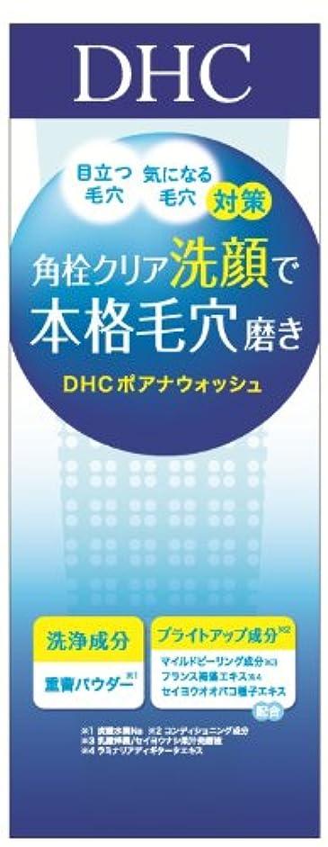 壊滅的な削除する謝罪するDHC ポアナ ウォッシュ (SS) 90g