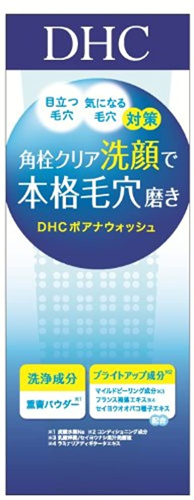 原子炉引き渡す運営DHC ポアナ ウォッシュ (SS) 90g