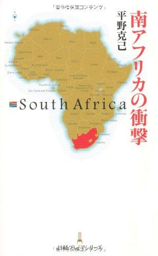 南アフリカの衝撃(日経プレミアシリーズ)