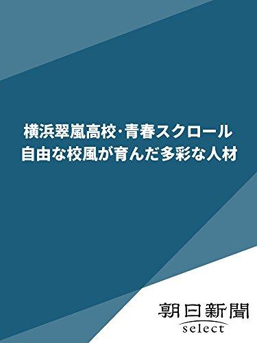 横浜翠嵐高校・青春スクロール 自由な校風が育んだ多彩な人材 (朝日新聞デジタルSELECT)