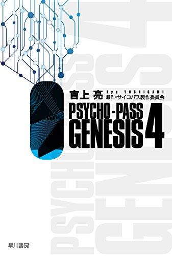 PSYCHO-PASS GENESIS 4 (ハヤカワ文庫JA)