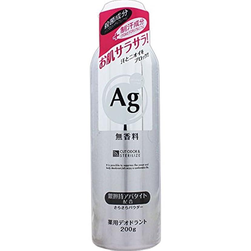 増加する全部芽薬用銀デオドラントスプレー無香料200g x8