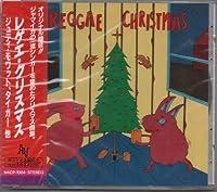 レゲエ・クリスマス