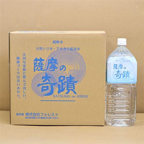 天然アルカリ温泉水 薩摩の奇蹟 2リットルペットボトル1箱6入