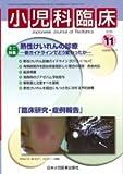 小児科臨床 2015年 11 月号 [雑誌]
