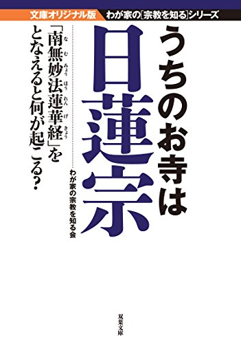 うちのお寺は日蓮宗-我が家の宗教を知るシリーズ (双葉文庫)