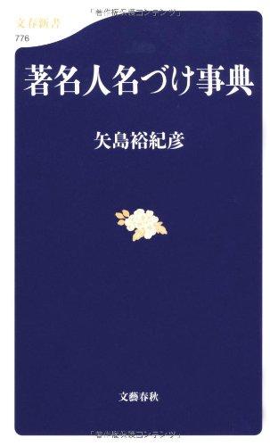 著名人名づけ事典 (文春新書)の詳細を見る