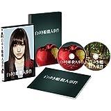 白ゆき姫殺人事件 豪華版  Blu-ray(初回限定版)