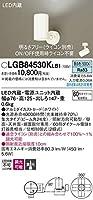 パナソニック(Panasonic) スポットライト LGB84530KLB1 調光可能 昼白色 ホワイト