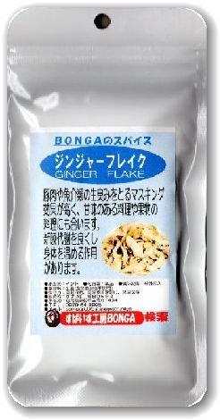 BONGAのハーブ&スパイス「ジンジャーフレイク」「乾燥しょうが」(30g)使いやすいご家庭サイズ。豚肉や魚介類の臭みをとり、柔らかにする。送料無料でポスティング!!
