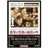 我等の生涯の最良の年 [DVD] MAX19