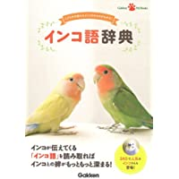 インコ語辞典 (Gakken Pet Books)