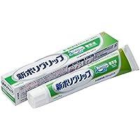 部分・総入れ歯安定剤 新ポリグリップ 無添加(色素・香料を含みません) 75g