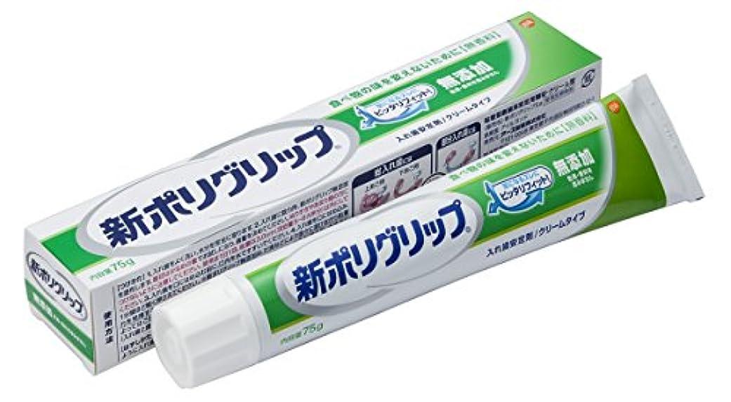 走る接地前提条件部分?総入れ歯安定剤 新ポリグリップ 無添加(色素?香料を含みません) 75g