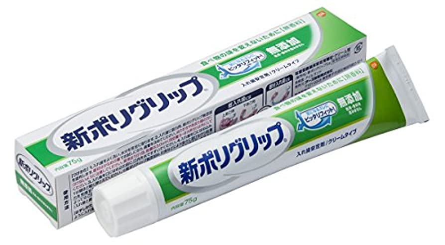 甲虫再撮りトラクター部分?総入れ歯安定剤 新ポリグリップ 無添加(色素?香料を含みません) 75g