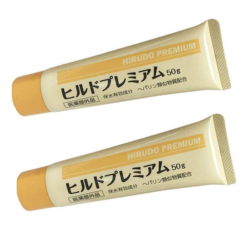 唇懇願する変化するヒルドプレミアム50g ヘパリン類似物質 薬用クリーム×2個セット 医薬部外品