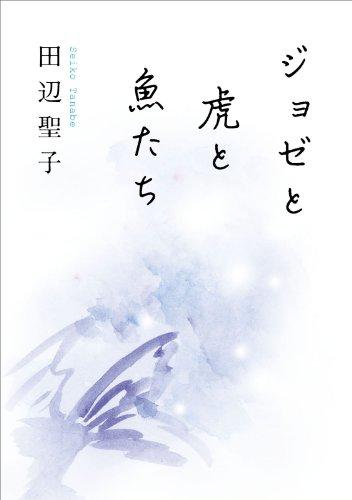 """""""ジョゼと虎と魚たち"""