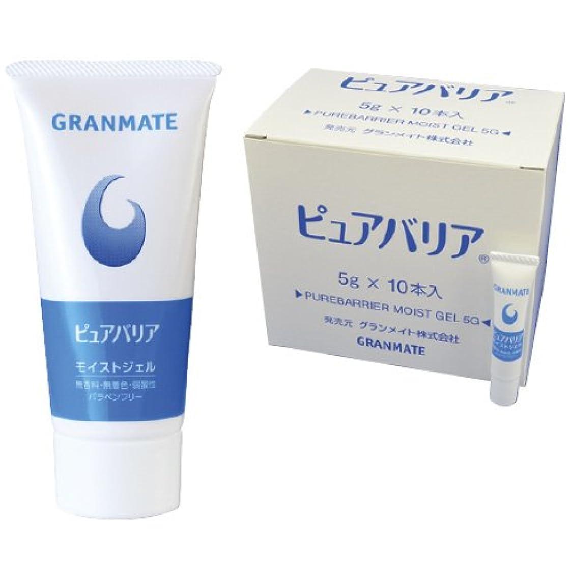 カートリッジ雇用者辛いピュアバリア(スキンケア肌保護ジェル 5GX10ホンイリ 皮膚保護用品 スキンケアローション