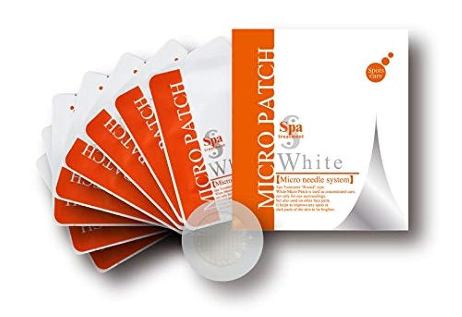 医療過誤クスクス薄暗いスパトリートメント ホワイトマイクロパッチ 2枚×4セット(8枚入り)