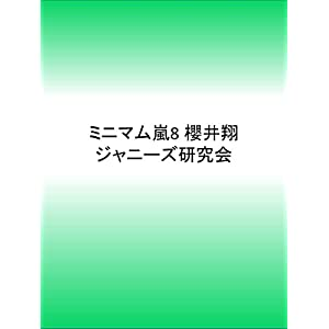 ミニマム嵐8 櫻井翔