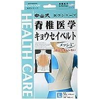 【お徳用 2 セット】 中山式 脊椎医学 キョウセイベルト(姿勢矯正ベルト) メッシュ Lサイズ×2セット
