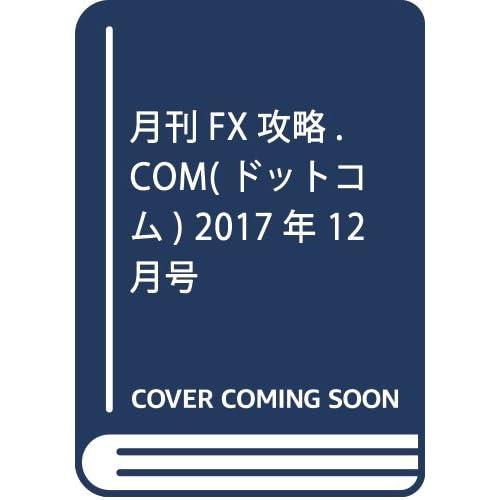 月刊FX攻略.COM(ドットコム) 2017年 12 月号 [雑誌]