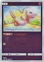 ポケモンカードゲーム PK-SM12a-055 ミュウ(キラ)