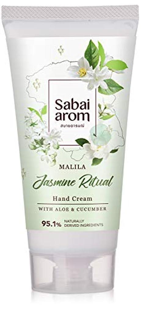 信念カバーハードサバイアロム(Sabai-arom) マリラー ジャスミン リチュアル ハンドクリーム 75g【JAS】【004】