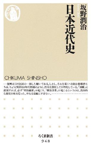 日本近代史 (ちくま新書)の詳細を見る