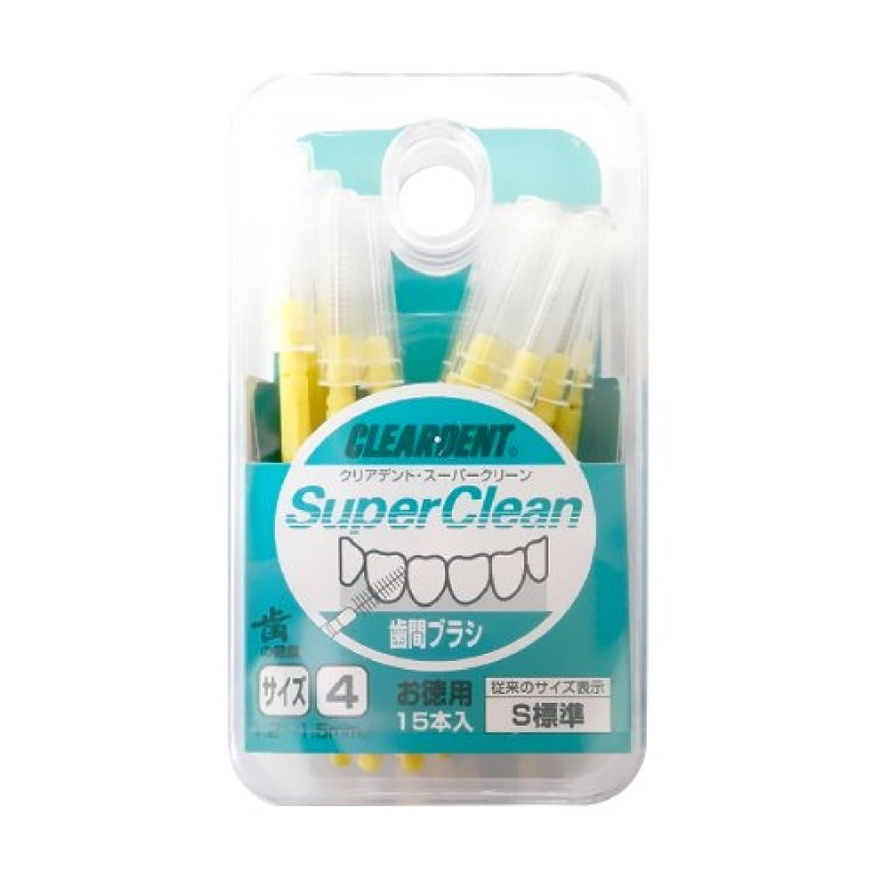 ましい顔料親密なクリアデント スーパークリーン お徳用 歯間ブラシ 15本入 (S)(イエロー)