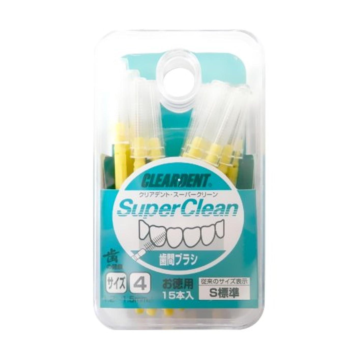 筋追放する飼いならすクリアデント スーパークリーン お徳用 歯間ブラシ 15本入 (S)(イエロー)