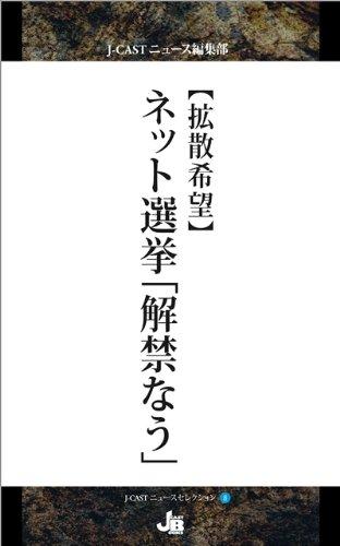 【拡散希望】ネット選挙「解禁なう」 (J-CASTニュースセレクション)
