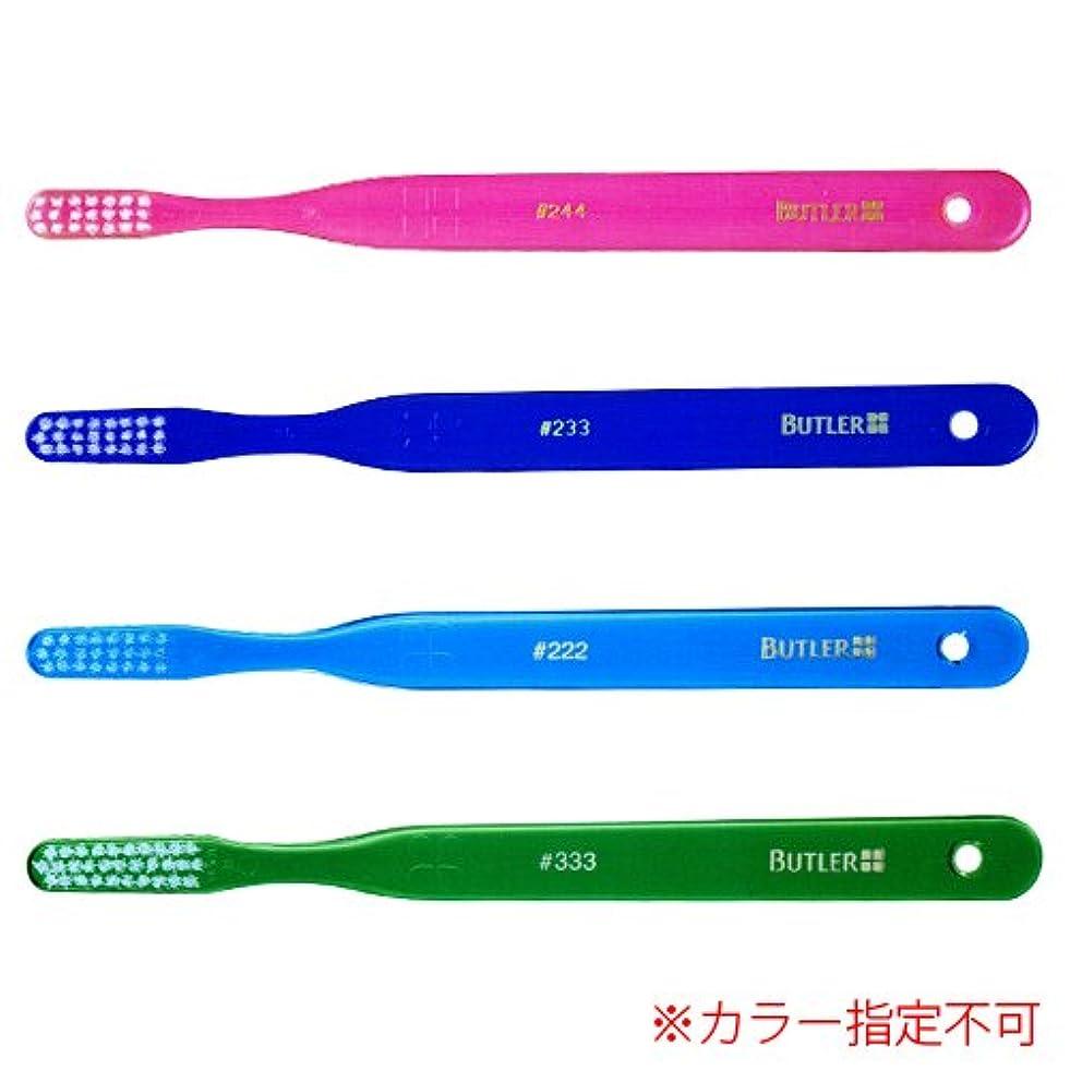 バトラー歯ブラシ 1本 #244