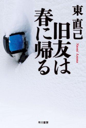 旧友は春に帰る (ハヤカワ文庫JA)の詳細を見る