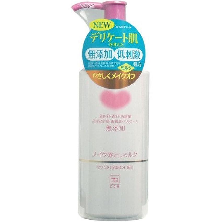 花シーン限定【セット品】カウブランド 無添加メイク落としミルク ポンプ付 150mL×5個